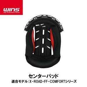 WINS ウインズ X-ROAD FF-COMFORT 共通 センターパッド 補修 オプションパーツ|garager30