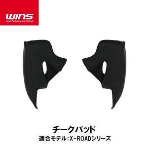 WINS ウインズ X-ROAD 用 チークパッド エックスロード 補修 オプションパーツ|garager30