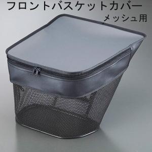 ヤマハワイズギア フロントバスケットカバー 90793-63167|garager30
