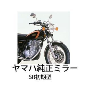 YAMAHA ヤマハ純正 SR初期型(2H6) バイク用ミラー メッキ 逆ネジ/正ネジ10mm|garager30