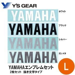 YAMAHA純正 エンブレムセット Lサイズ 2枚セット ヤマハ ロゴ ステッカー 抜き字タイプのエ...