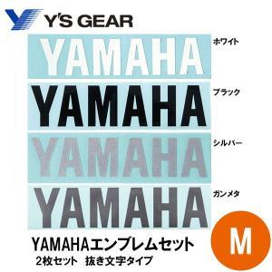 YAMAHA純正 エンブレムセット Mサイズ 2枚セット ヤマハ ロゴ ステッカー 抜き字タイプのエンブレムセット garager30