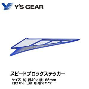 YAMAHA純正 スピードブロックステッカー  2枚セット ヤマハ ステッカー garager30