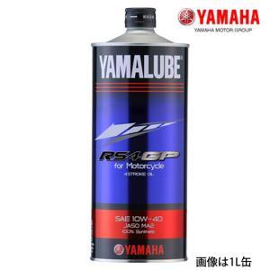 ヤマハ純正 ヤマルーブ RS4GP 1リッター 10W-40 4ストロークエンジンオイル