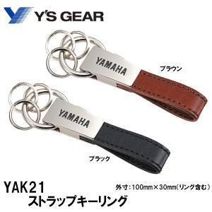 YAMAHA ヤマハ YAK21 ストラップキーリング  YAK-21 ワイズギア ●サイズ:外寸/...