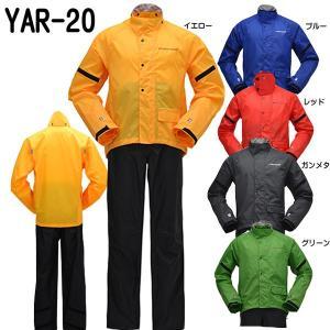 ヤマハ YAR20 サイバーテックスII ダブルガード コンパクトレインスーツ YAR-20 自転車にも|garager30