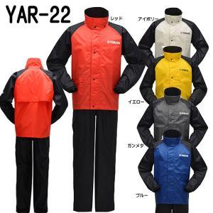 ヤマハ YAR22 サイバーテックス レインスーツ YAR-22 自転車にも|garager30