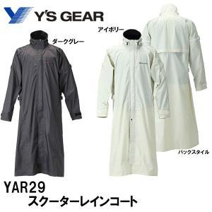 ヤマハ YAR29 スクーターレインコート YAR-29 レインスーツ 自転車にも 合羽 雨具 ロングコート|garager30
