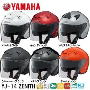 YAMAHA ヤマハ YJ-14 ゼニス ZENITH インナーバイザージェットヘルメット サンバイザー|garager30