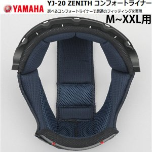 YAMAHA ヤマハ YJ-20 ZENITH ゼニス 交換用 M〜XXLサイズ用 コンフォートライナー 内装 天井部 ジェットヘルメット用 YJ20オプション パーツ|garager30