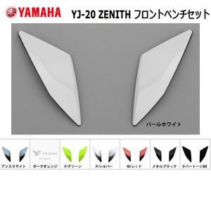 YAMAHA ヤマハ YJ-20 ZENITH ゼニス 交換用フロントベンチセット ダクト インテーク ジェットヘルメット用 YJ20オプション パーツ|garager30