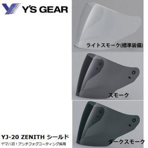 YAMAHA ヤマハ YJ-20 ZENITH ゼニス 交換用シールド ジェットヘルメット用 YJ20オプション|garager30