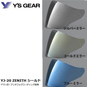 YAMAHA ヤマハ YJ-20 ZENITH ゼニス 交換用シールド ミラー ジェットヘルメット用 YJ20オプション|garager30