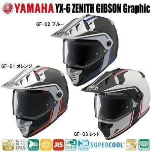 ヤマハ YX-6 ZENITH Graphic ゼニス グラフィック オフロードヘルメット XY6 YAMAHA|garager30