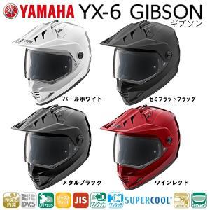 ヤマハ YX-6 ZENITH GIBSON ゼニス ギブソン オフロードヘルメット XY6 YAMAHA garager30