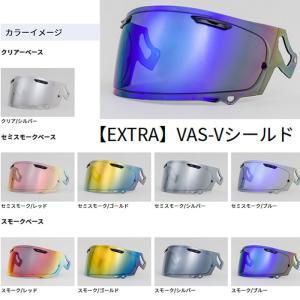 ARAI アライ VAS-V  EXTRAシールド RX-7X, ASTRAL-X, VECTOR-X用 エクストラ|garager30