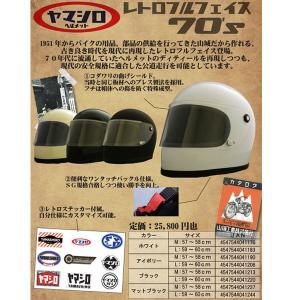 山城謹製 レトロフルフェイス70's YKH-001 ビンテージフルフェイスヘルメット 70年代 族ヘル YKH001 ヤマシロ|garager30