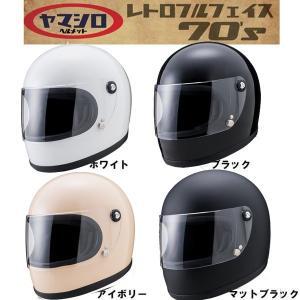 山城謹製 ニューレトロフルフェイス '70 YKH-002 フルフェイスヘルメット 70年代 族ヘル YKH002|garager30