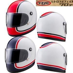 山城謹製 ニューレトロフルフェイス750 '70 YKH-002 フルフェイスヘルメット 70年代 族ヘル YKH002|garager30
