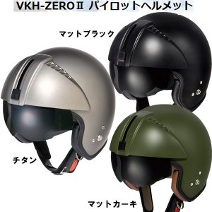 ZERO VKH-ZEROII パイロットヘルメット インナーシールド バイク用 ゼロ2 ビクトリーキス VKH-02|garager30