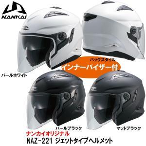 NANKAI ナンカイ ZEUS NAZ-221 ゼウス ジェット型システムヘルメット インナーバイザー装備 NAZ221|garager30
