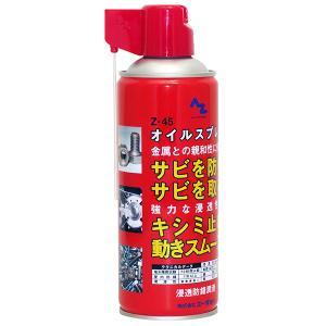 お試し特価/AZ 浸透防錆潤滑剤 Z-45オイルスプレー420ml/防錆スプレー/潤滑スプレー/潤滑オイルスプレー/防錆剤/潤滑剤/潤滑油|garagezero