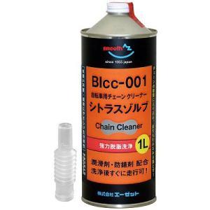 AZ(エーゼット) シトラスゾルブ 1L BIcc001[自転車チェーン潤滑兼用クリーナー] garagezero