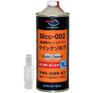 AZ(エーゼット) クイックゾルブ 1L BIcc002 [自転車チェーン潤滑兼用クリーナー] garagezero