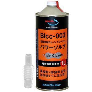 AZ(エーゼット) パワーゾルブ 1L BIcc003 [自転車チェーン潤滑兼用クリーナー] garagezero
