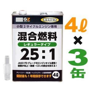 (送料無料)ガレージゼロ 25:1 混合ガソリン 4L×3本  (混合燃料/ミックスガソリン/混合油)|garagezero