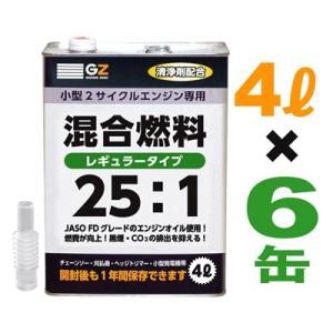 ガレージゼロ 25:1 混合ガソリン 4L×6本  (混合燃料/ミックスガソリン/混合油)|garagezero