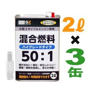 (送料無料)ガレージゼロ 50:1専用 ハイグレード 混合燃料 2L×3缶セット (混合ガソリン/ミックスガソリン)|garagezero