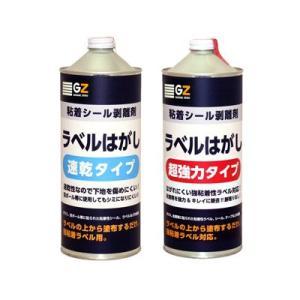 (送料無料)ラベルはがし剤 (超強力タイプ 1L+速乾性 1L )|garagezero