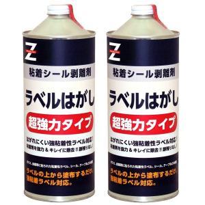 (送料無料)ガレージゼロ ラベルはがし剤 (超強力タイプ ) 1L×2本|garagezero