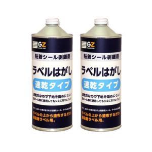 (送料無料)ガレージゼロ ラベルはがし剤 (速乾タイプ ) 1L×2本|garagezero