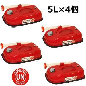 ガレージ・ゼロ ガソリン携行缶 横型 赤 5L×4個セット GZKK01 [消防法適合品]/亜鉛メッキ鋼板|garagezero
