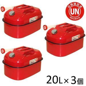 ガレージ・ゼロ ガソリン携行缶 横型 赤 20L ×3個セット GZKK03[消防法適合品]/亜鉛メッキ鋼板|garagezero