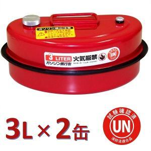 ガレージ・ゼロ ガソリン携行缶 横型 3L GZKK09×2缶セット[赤・UN規格・消防法適合品] ガソリンタンク 亜鉛メッキ鋼板|garagezero