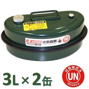 ガレージ・ゼロ ガソリン携行缶 横型 3L GZKK10×2缶[緑・UN規格・消防法適合品]ガソリンタンク亜鉛メッキ鋼板 garagezero