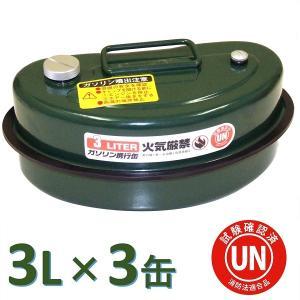 ガレージ・ゼロ ガソリン携行缶 横型 3L GZKK10×3缶[緑・UN規格・消防法適合品]ガソリンタンク亜鉛メッキ鋼板 garagezero