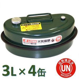 ガレージ・ゼロ ガソリン携行缶 横型 3L GZKK10×4缶[緑・UN規格・消防法適合品]ガソリンタンク亜鉛メッキ鋼板 garagezero