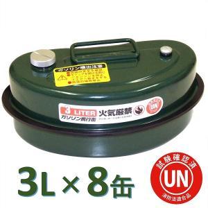ガレージ・ゼロ ガソリン携行缶 横型 3L GZKK10×8缶[緑・UN規格・消防法適合品]ガソリンタンク亜鉛メッキ鋼板 garagezero