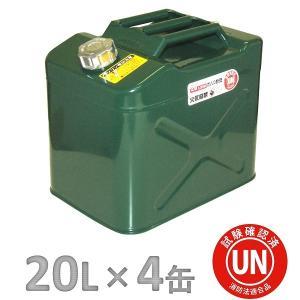 ガレージ・ゼロ ガソリン携行缶 20L GZKK35×4缶 緑 ワイド縦型 [UN規格・消防法適合品]/ガソリンタンク/亜鉛メッキ鋼板 garagezero