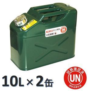 ガレージ・ゼロ ガソリン携行缶 10L GZKK38×2缶 緑 縦型 [UN規格・消防法適合品]/ガソリンタンク/亜鉛メッキ鋼板