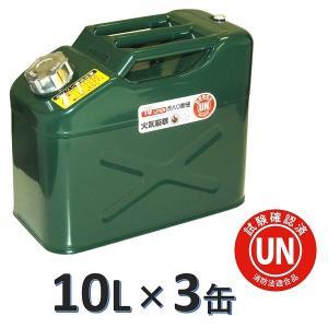 ガレージ・ゼロ ガソリン携行缶 10L GZKK38×3缶 緑 縦型 [UN規格・消防法適合品]/ガソリンタンク/亜鉛メッキ鋼板 garagezero