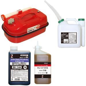 チェーンソー用 メンテナンスオイル+携行缶10Lセット 50:1専用[チェンソーオイル 1L+2サイクルエンジンオイル 50:1専用 1L+混合タンク5L]|garagezero