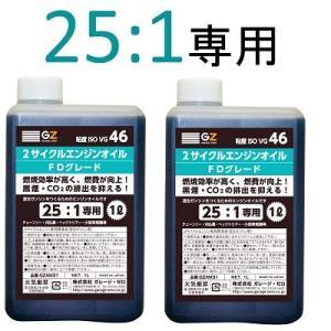 (送料無料)ガレージ・ゼロ 25:1専用 2サイクルエンジンオイル 1L FDグレード×2缶 garagezero