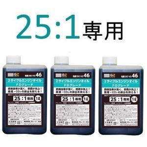 (送料無料)ガレージ・ゼロ 25:1専用 2サイクルエンジンオイル 1L FDグレード×3缶 garagezero