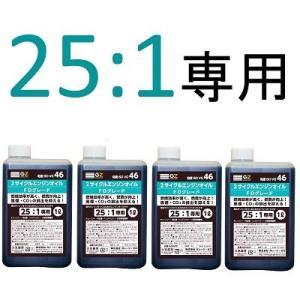 (送料無料)ガレージ・ゼロ 25:1専用 2サイクルエンジンオイル 1L FDグレード×4缶 garagezero