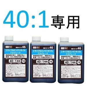 ガレージ・ゼロ 40:1専用 2サイクルエンジンオイル 1L ×3缶 FDグレード|garagezero